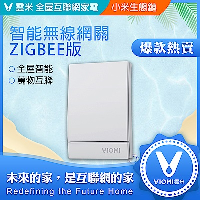 【VIOMI雲米】雲米智能無線網關 ZigBee版