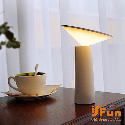iSFun 暖光天線 可調USB充電桌燈夜燈(2色可選)