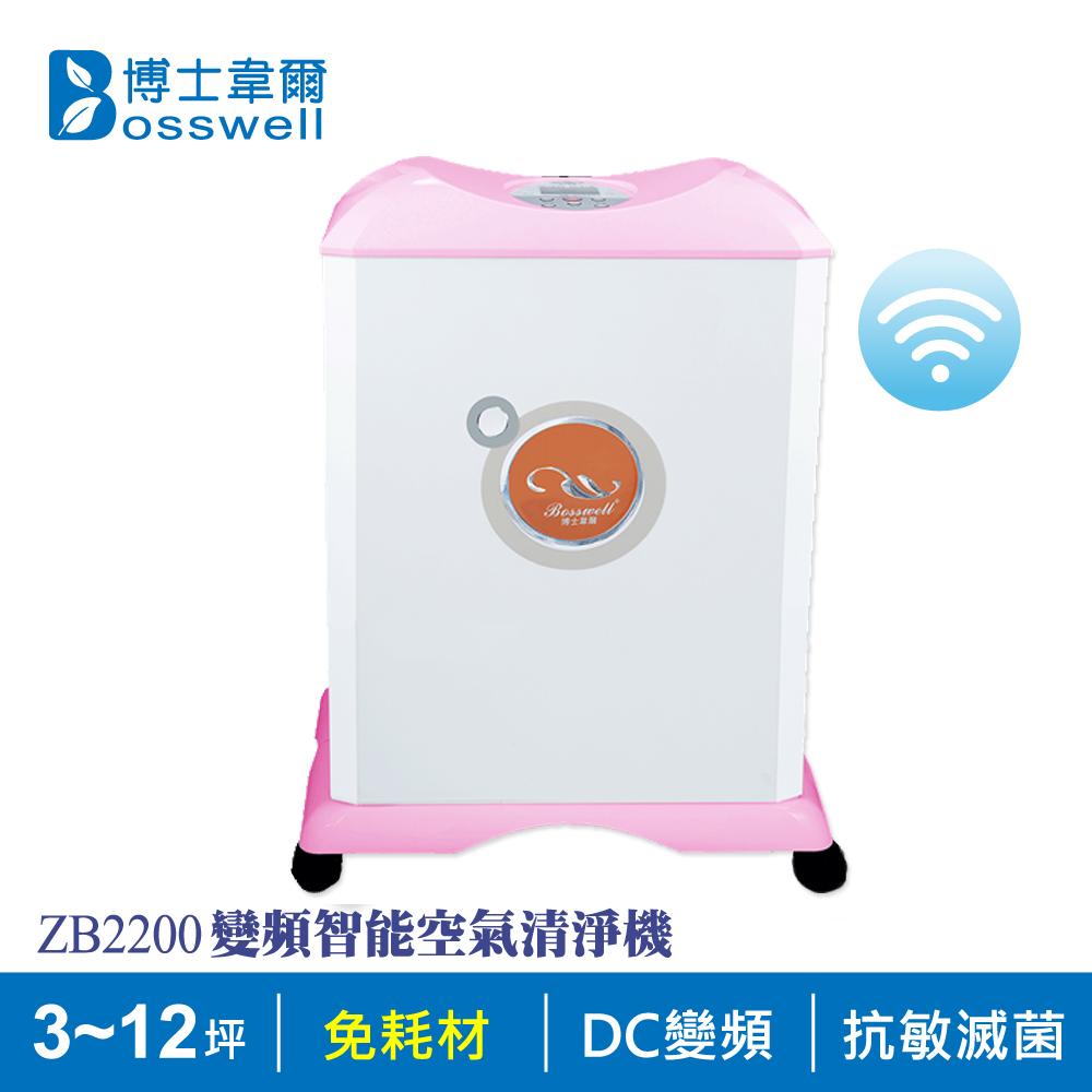 BOSSWELL博士韋爾 3-12坪 雙層電離 抗敏除菌空氣清淨機 ZB2200PK