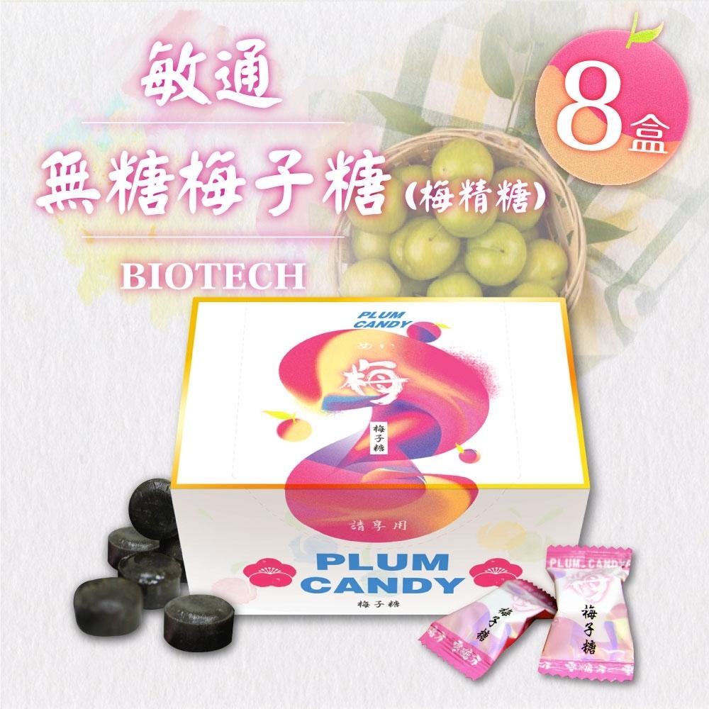 家購網嚴選 敏通 無糖有機梅精糖 72gx8盒