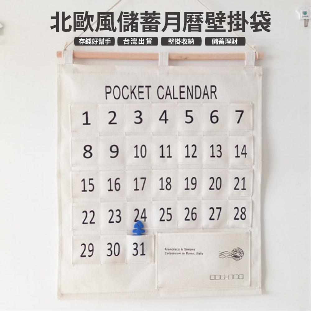 【JIELIEN】北歐風32格壁掛袋