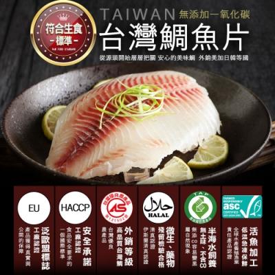 (滿額)築地一番鮮-特大-無CO外銷生食鯛魚清肉片150-200g/片