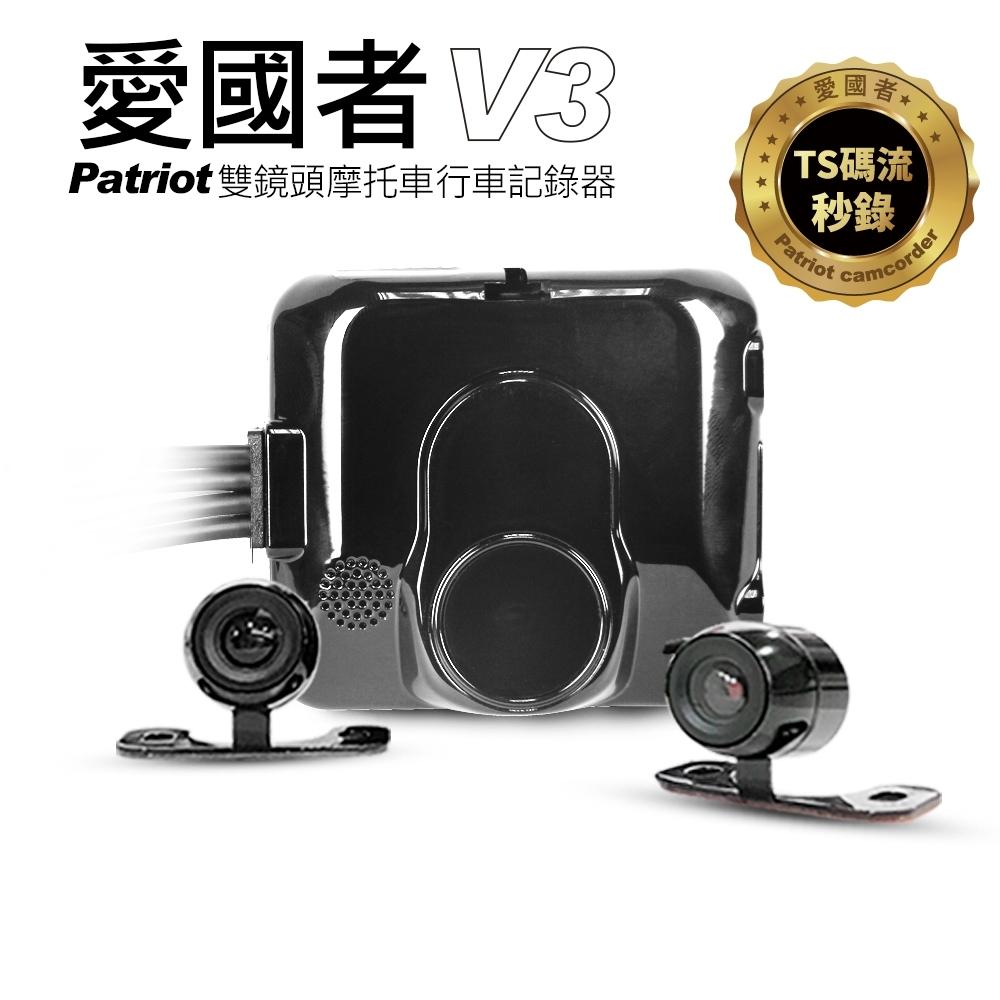 愛國者V3 前後1080P 雙鏡頭 防水防塵 高畫質機車行車記錄器-快