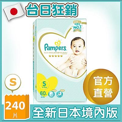 幫寶適 一級幫 紙尿褲/尿布 (S) 60片X4包_日本原裝/箱