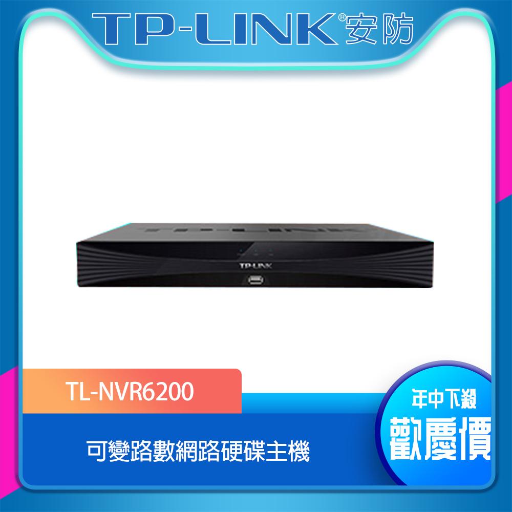 【TP-Link】TL-NVR6200 可變路數網路硬碟主機-平輸(TL-NVR6200)