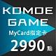 MyCard-KOMOE指定卡2990點 product thumbnail 1