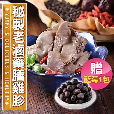 【買就送藍莓1包】秘製老滷藥膳雞胗9包(180g±5%)