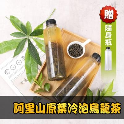【買就送 隨身瓶5支】阿里山原葉冷泡烏龍茶5袋(5g/包,10包/袋)