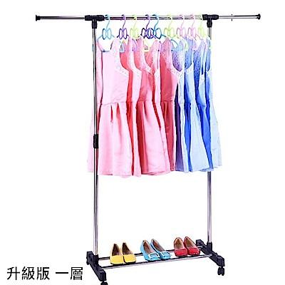 CC010 單桿落地曬衣架 升級版 一層 掛衣架 單桿衣架 伸縮升降晾衣架