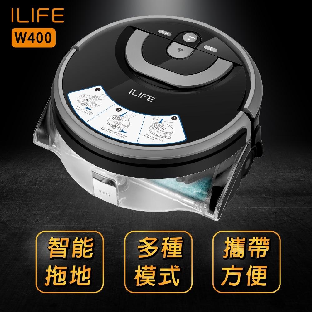 ILIFE W400 洗地機器人 (台灣唯一總代理出貨)