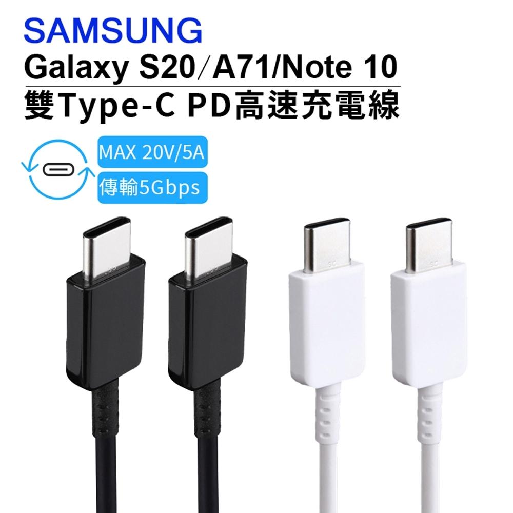 Samsung三星 雙Type-C(USB-C)高速原廠平輸傳輸線/充電線(EP-DG977)