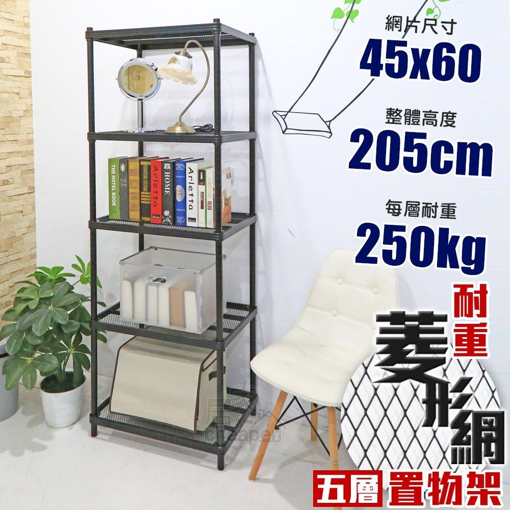 【居家cheaper】耐重菱形網45X60X205CM五層置物架/鐵架/鐵力士架