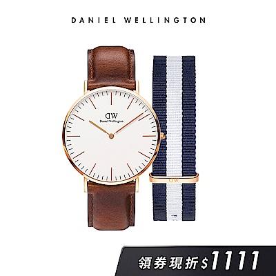 DW 禮盒 官方旗艦店 40mm紅棕真皮錶+藍白帆布錶帶(編號08)