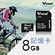 V-smart MicroSDHC UHS-I U1  記憶卡 8GB product thumbnail 1