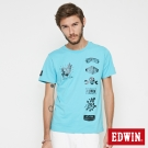EDWIN 街頭圖騰短袖T恤-男-土耳其藍
