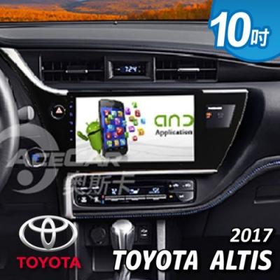 【奧斯卡 AceCar】SD-<b>1</b> 10吋 導航 安卓  專用 汽車音響 主機 (適用於豐田 ALTIS 17年式後)