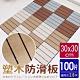【AD德瑞森】卡扣式塑木造型防滑板/止滑板/排水板(100片裝-適用2.8坪) product thumbnail 1