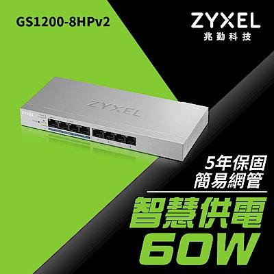 Zyxel合勤 GS-1200-8HP v2 交換器 8埠 GbE 網頁式 簡易智慧型網路管理 PoE交換器 60W(瓦) Giga 桌上型 超高速 乙太網路交換器 鐵殼 Switch
