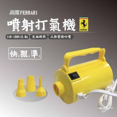 噴射打氣機 四代飆風法拉利黃 強泵打氣機 充氣機 抽氣機 露營 充氣床墊必備 悠遊戶外