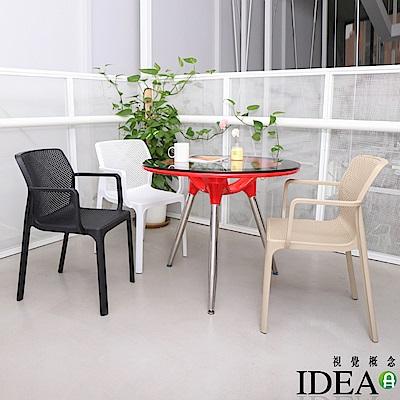 IDEA-簡約網格透氣休閒餐椅
