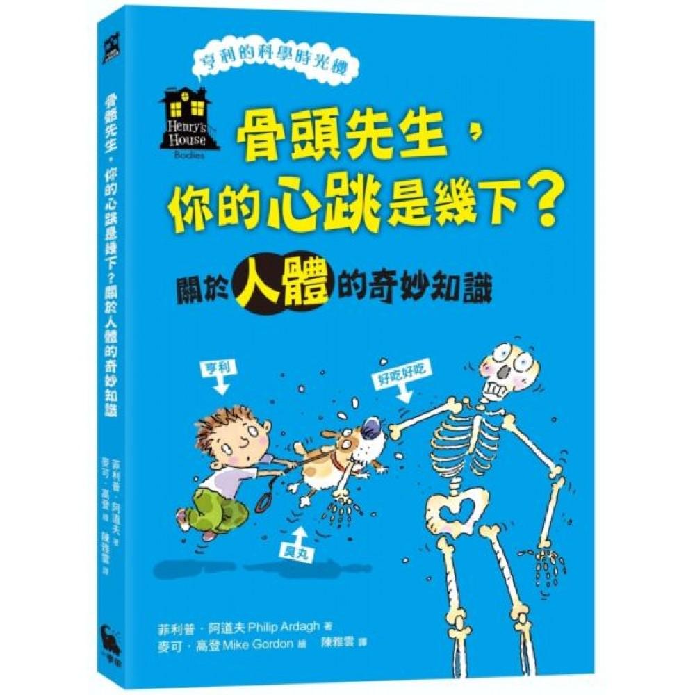 骨頭先生,你的心跳是幾下?關於人體的奇妙知識(「亨......