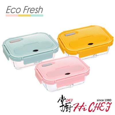 掌廚 HiCHEF EcoFresh 玻璃分隔 保鮮盒 1050ml 3入 黃+藍+粉色