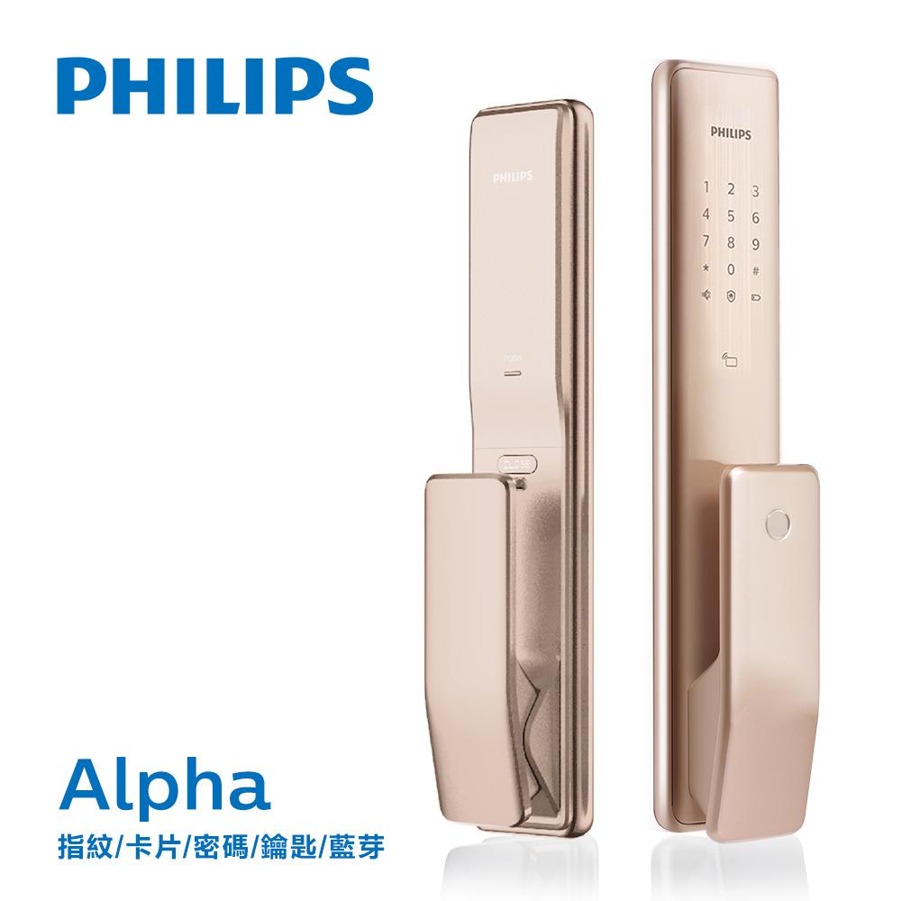 PHILIPS飛利浦指紋/卡片/密碼/鑰匙/藍芽電子門鎖Alpha-香檳金(附基本安裝)