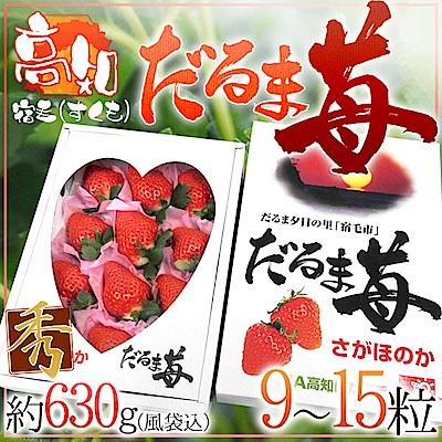【天天果園】日本高知縣達摩愛心草莓禮盒 x500g(12-15顆)