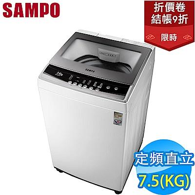 領券9折!SAMPO聲寶 7.5KG 定頻直立式洗衣機 ES-B08F 珍珠白