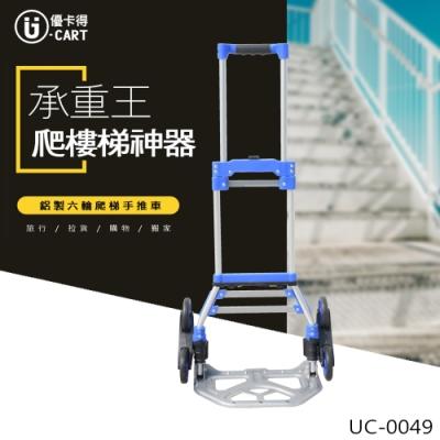 【U-CART 優卡得】鋁製摺疊六輪手推車 UC-0049