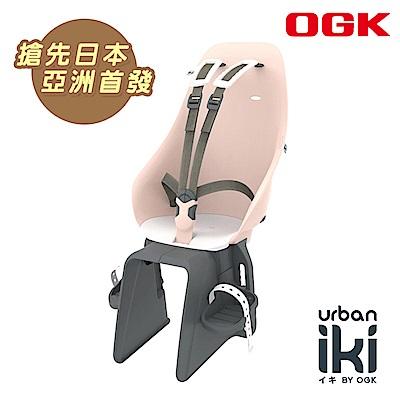 《OGK》日本 Urban Iki 自行車兒童後置安全座椅 22kg內 櫻花粉