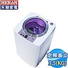 只到10月中!HERAN 禾聯 3.5KG 定頻直立式 全自動洗衣機 HWM-0451
