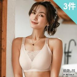 enac 依奈川 80織3D水滴型冰絲交叉無鋼圈內衣/睡眠內衣(3件組-隨機)
