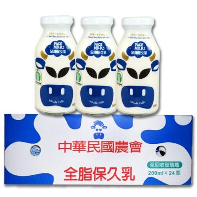 台農乳品 全脂保久乳1箱(24瓶/箱;200ml/瓶)