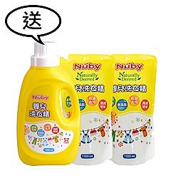 Nuby 嬰兒洗衣精組合包_1罐1300ml+2包x1100ml