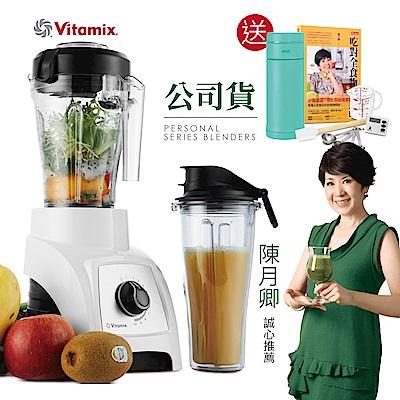 【Vitamix】輕饗型全食物調理機 S30