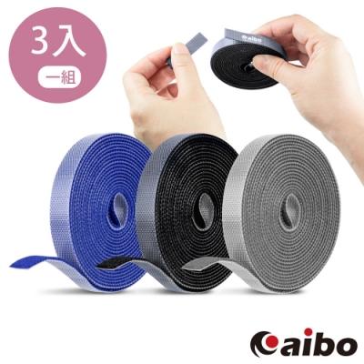 [時時樂限定] aibo DIY隨手撕 300cm魔鬼氈束線帶 3入/組