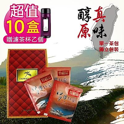 好韻台灣茶 超值特惠組10盒 日月潭特級紅茶包-10包(3g±3% /包)贈濾茶杯-紫色乙個