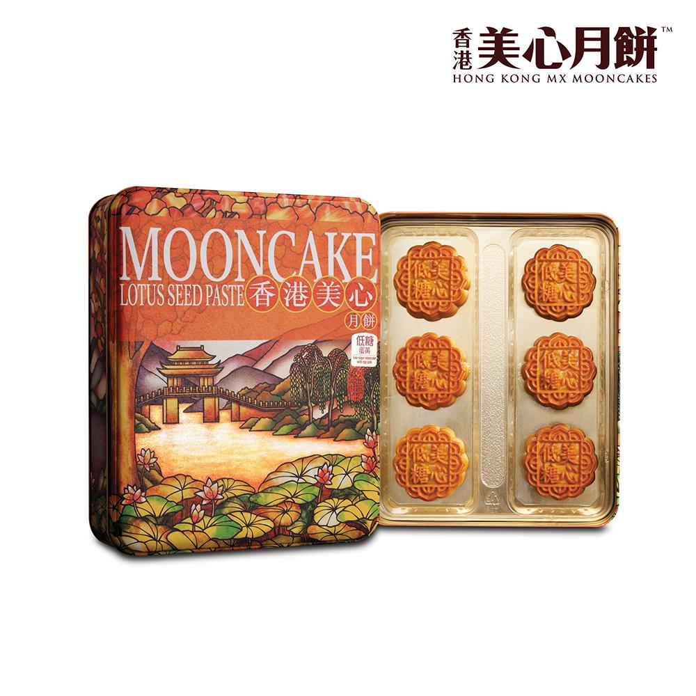 美心 低糖蛋黃白蓮蓉月餅(90gx6入)
