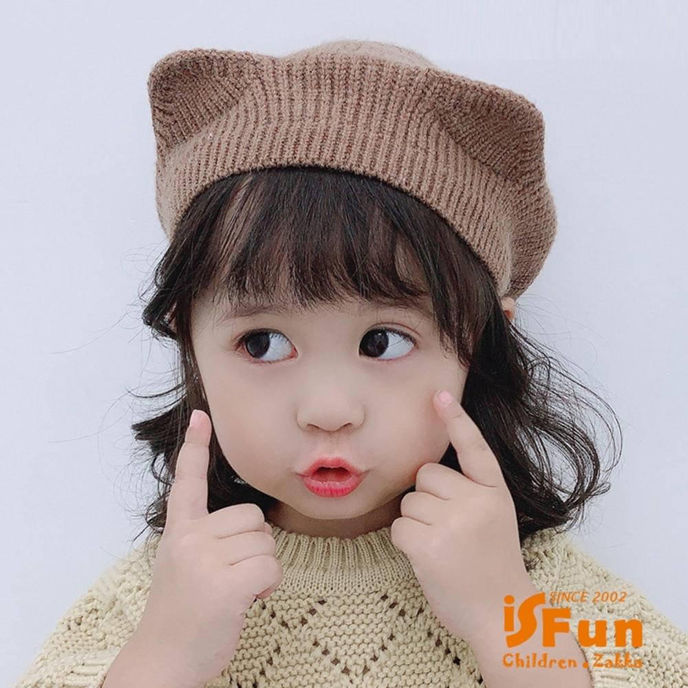 iSFun 貓耳小畫家 貝雷兒童針織保暖毛帽 卡其