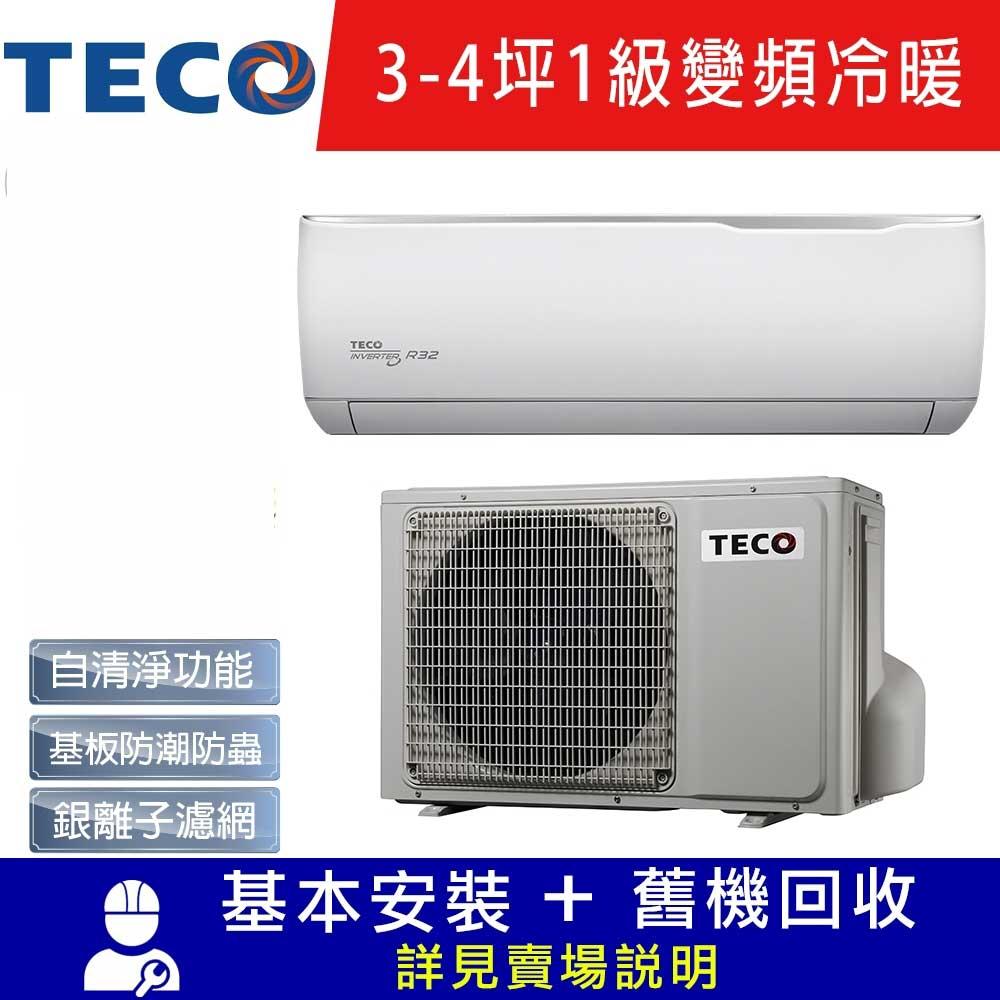TECO東元 3-4坪 1級變頻冷暖冷氣 MA22IH-GA1/MS22IH-GA1 R32冷媒