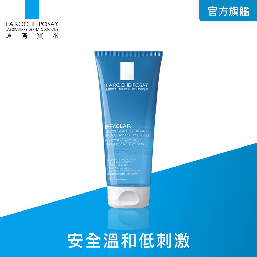理膚寶水 青春潔膚凝膠200ml 溫和控油