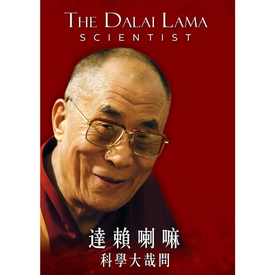 達賴喇嘛:科學大哉問 DVD