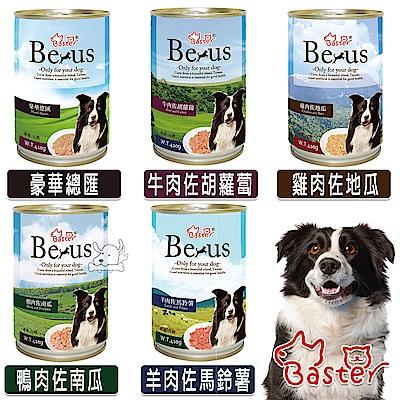 Baster 巴絲特 柏洛斯 Berus 犬用罐頭  410 g  12 罐組