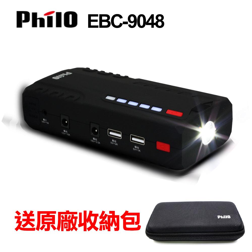 飛樂 Philo EBC-9048 汽柴油 救車行動電源