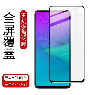 hald 三星 Galaxy A71 A51 4G版/5G版通用 全屏滿版 鋼化膜 手機屏幕 防摔保護貼 保護膜