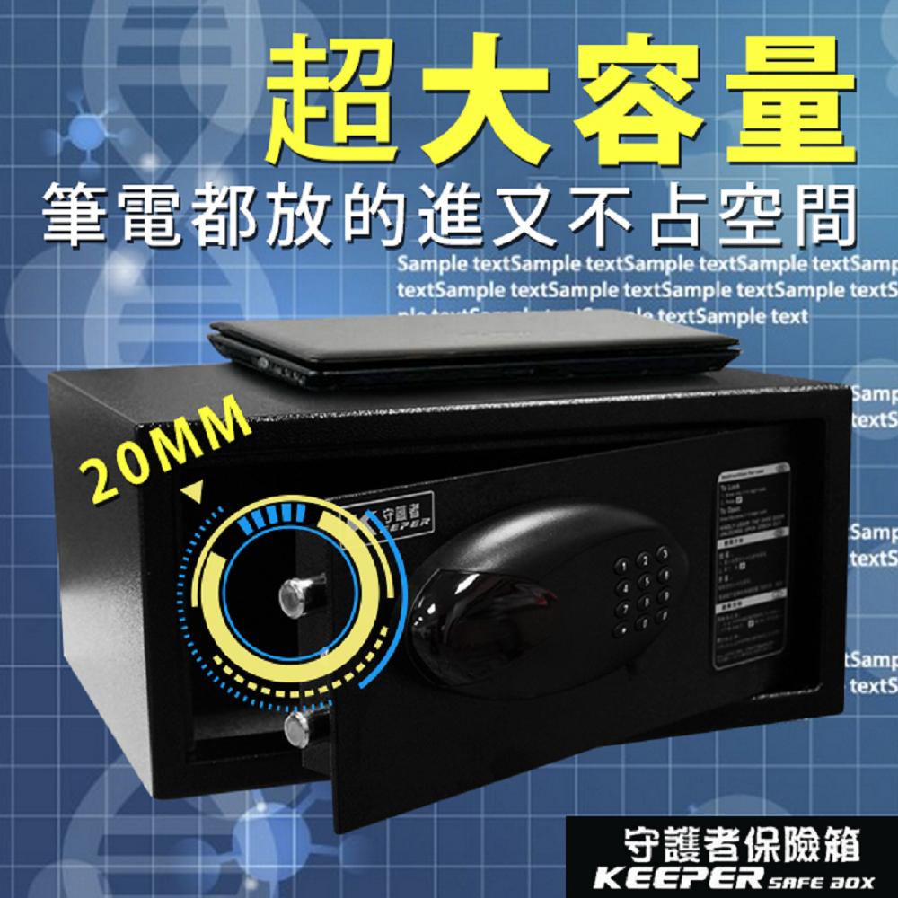 【守護者保險箱】保險箱 保險櫃 智慧型保管箱 飯店款 大容量 E2042G