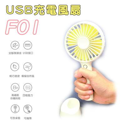 [Funlab] USB手持/放置兩用電風扇