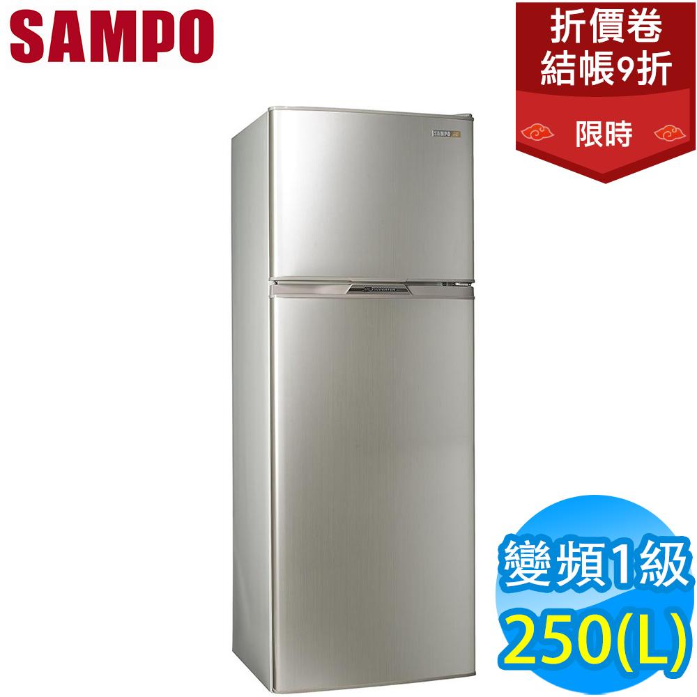 領券9折!SAMPO聲寶 250L 1級變頻2門電冰箱 SR-A25D(Y2) 炫麥金