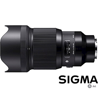 SIGMA 85mm F1.4 DG HSM ART for SONY E (公司貨)